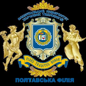 Полтавська філія НУХТ